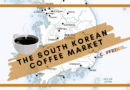 The South Korean coffee market, one of the leading markets in the world.