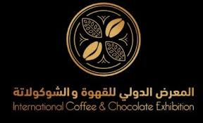 International Coffee and Chocolate Exhibition @ Riyadh International Exhibition and Conference Centre | Riyadh | Riyadh Province | Saudi Arabia